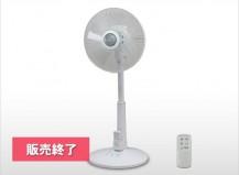 30cmリビングフルリモコン扇風機 KI-F1793(W)
