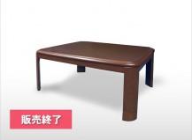 家具調こたつ105cm EK-A1055S