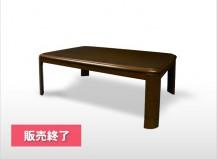 家具調こたつ120cm EK-A1205S