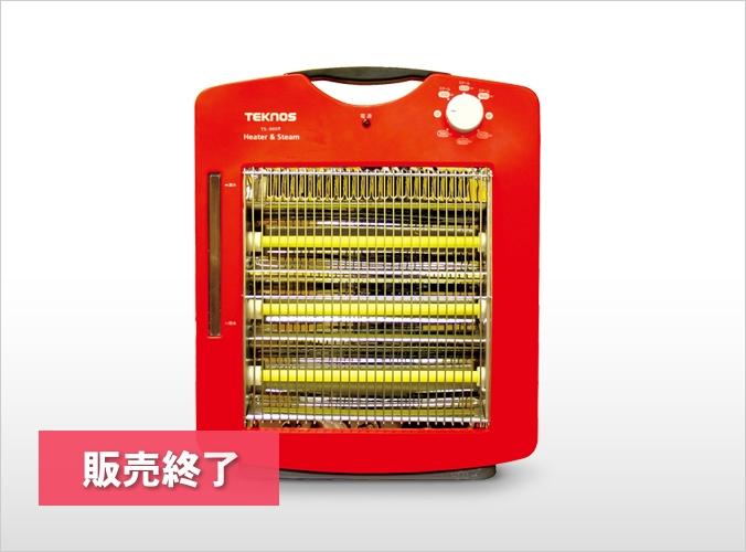 遠赤外線ヒーター TS-900S(R)