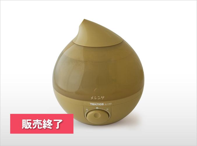 滴型超音波加湿器 2.8L メレンゲ EL-C301(O)