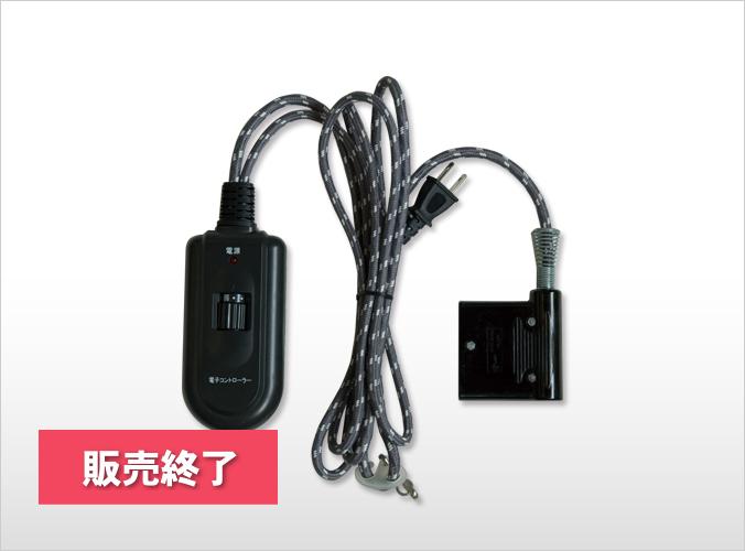 TMS-600F専用こたつコード TPC-4TM