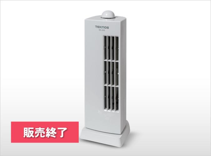 ミニタワー扇風機 MI-205