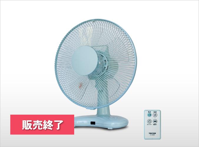 どこでもリモコン扇風機 KI-1040FB
