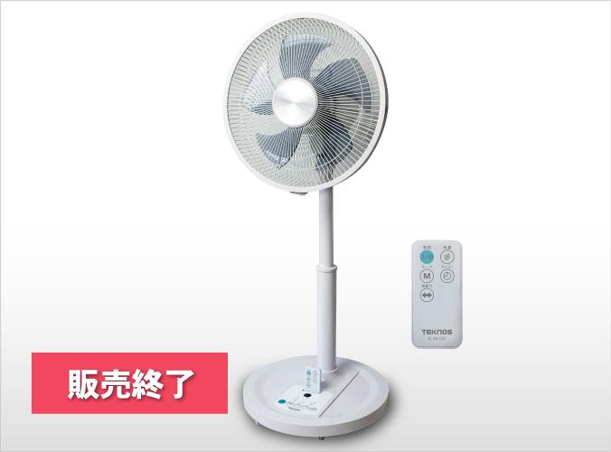 フルリモコンDCリビング扇風機 KI-341DC