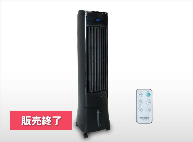 リモコン式冷風扇スリムタイプ TCW-300
