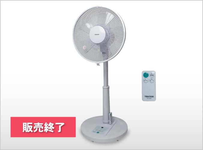 30cmリビングリモコン扇風機 KI-166R